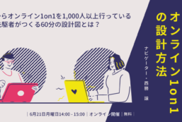 【公開セミナー】部下が成長するオンライン1on1の設計方法